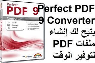 Perfect PDF 9 Converter يتيح لك إنشاء ملفات PDF لتوفير الوقت