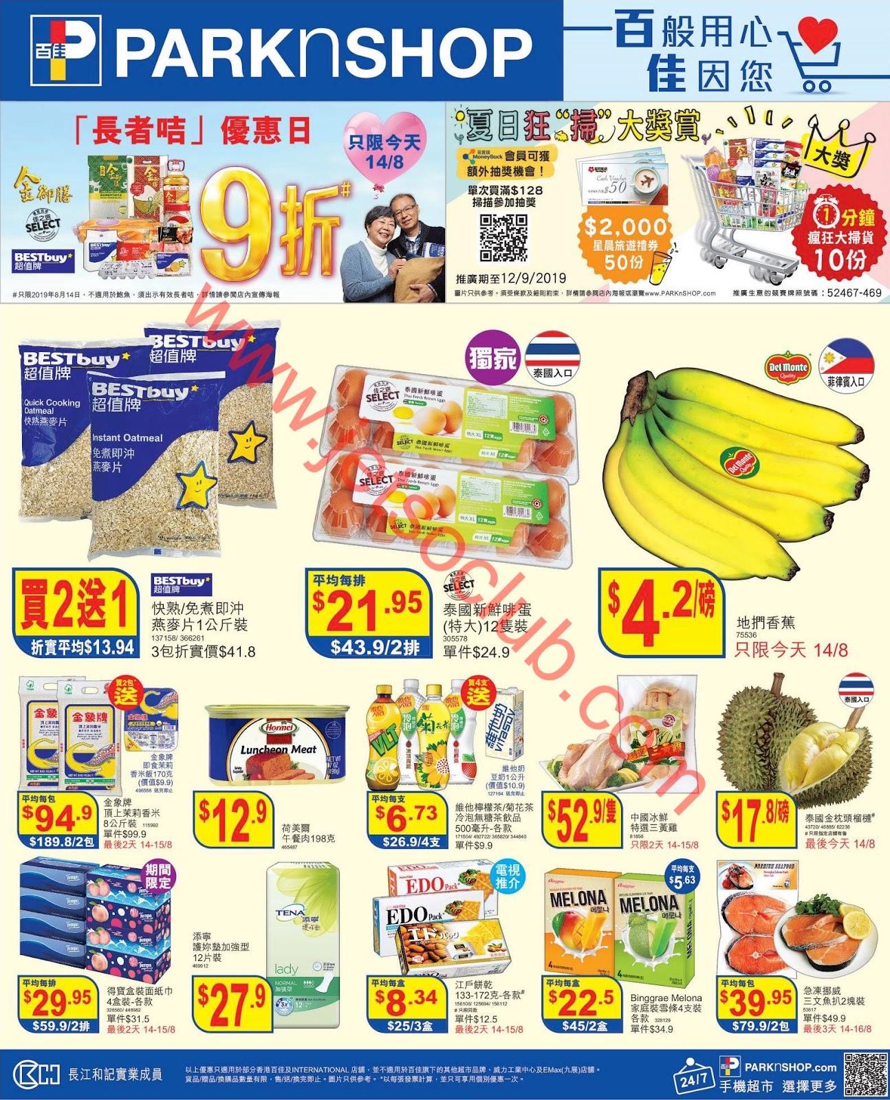 百佳/惠康超級市場最新優惠(14/8) ( Jetso Club 著數俱樂部 )