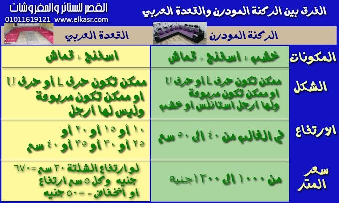 الفرق بين الركنة المودرن والقعدة العربي / المجلس العربي