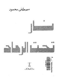كتاب الرماد pdf