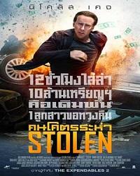 Stolen โคตรคนระห่ำ HD 2012