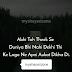 Dhokha Shayari 2 Lines Hindi SMS