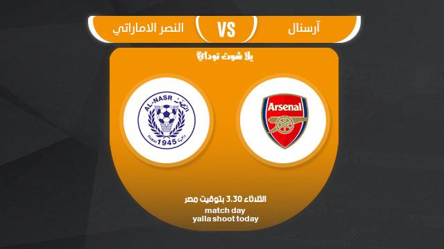 مشاهدة مباراة ارسنال والنصر الاماراتي بث مباشر