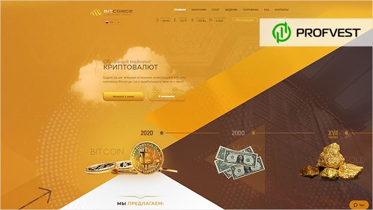 Bitcoinge LTD обзор и отзывы HYIP-проекта