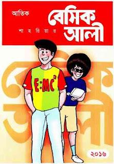 বেসিক আলী ২০১৬ - শাহরিয়ার Basic Ali 2016 pdf by Shahriar