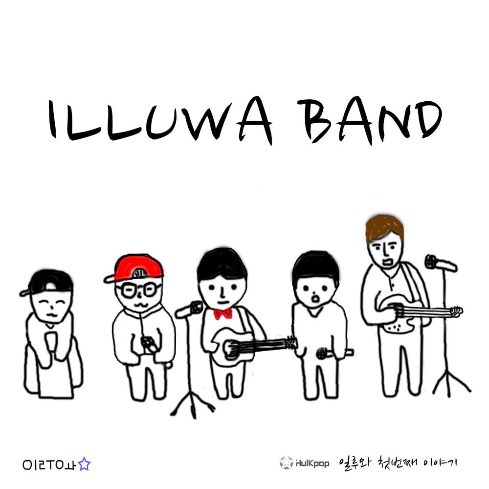 [Single] Illuwa Band – 일루와