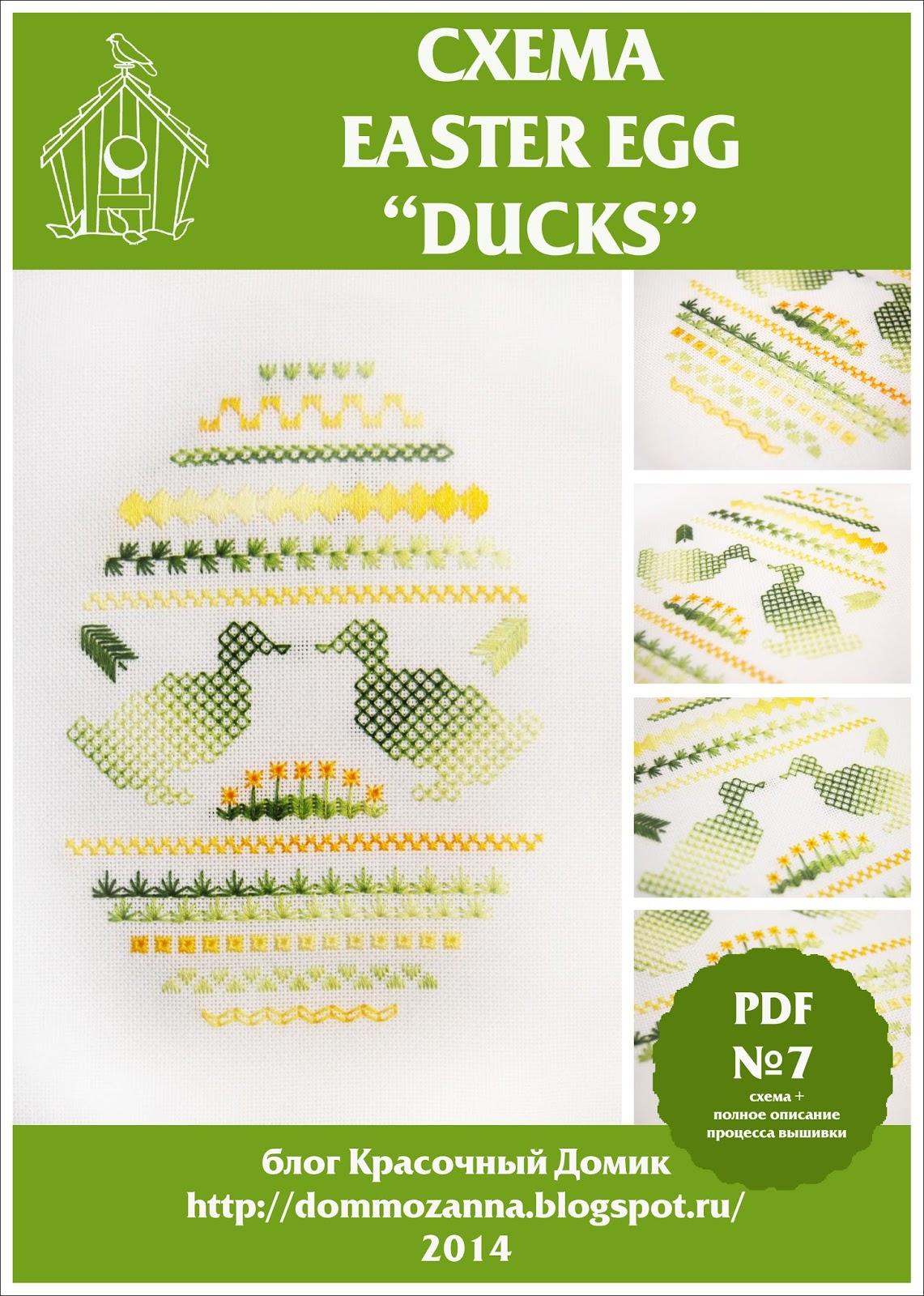 пасхальная вышивка Easter Eggs Ducks