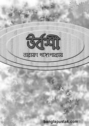 উর্বশী – নারায়ণ গঙ্গোপাধ্যায়