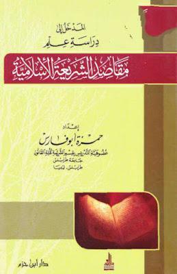 المدخل إلى دراسة علم مقاصد الشريعة الإسلامية pdf حمزة أبو فارس