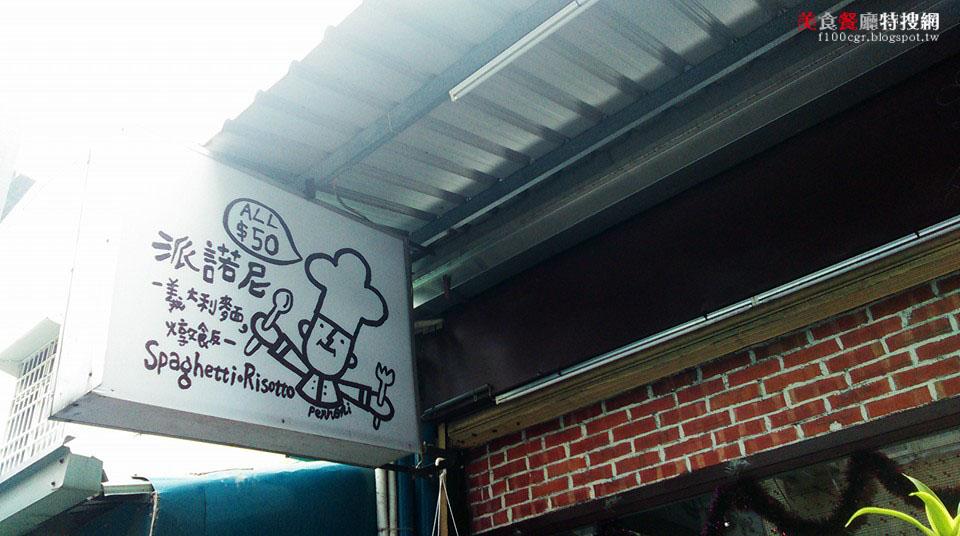 [南部] 高雄市三民區【派諾尼義大利麵】學生的銅板價