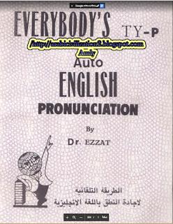 كتاب الطريقة التلقائية لإتقان اللغة طµ7.PNG
