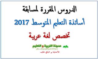 دروس مسابقة اساتذة التعليم المتوسط 2017 تخصص لغة عربية