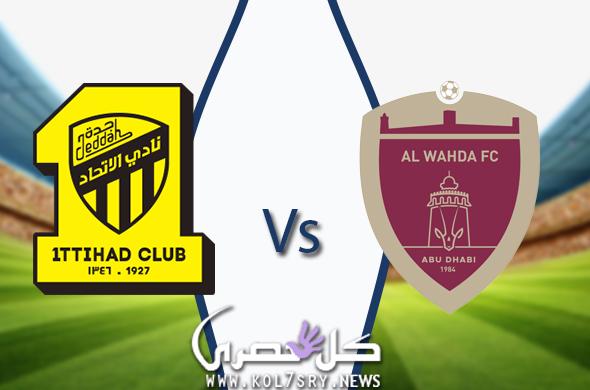 موعد مباراة الوحدة الاماراتى واتحاد جدة السعودى بدورى ابطال اسيا دور المجموعات الجولة الأخيرة