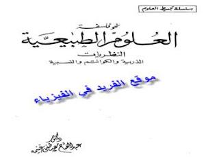 تحميل كتاب نحو فلسفة العلوم الطبيعية pdf عبد الفتاح مصطفى