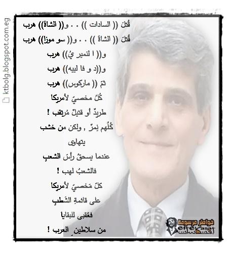 أحمد مطر :  نمور من خشب !