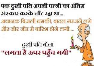 New Husband Wife Funny Jokes In Hindi