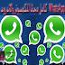 WhatsApp 2018 كامل مجانا للكمبيوتر والاندرويد برابط مباشر