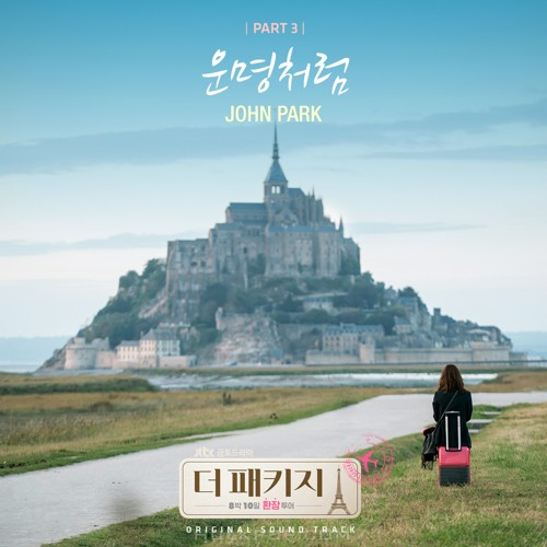 John Park – The Package OST Part.3