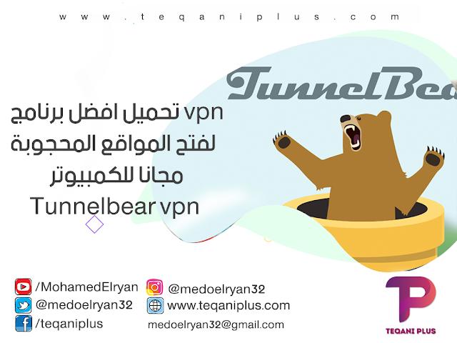 تحميل افضل برنامج vpn لفتح المواقع المحجوبة مجانا للكمبيوتر - Tunnelbear vpn download
