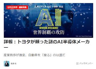 【無知】日経記者が「トヨタが頼ったのは謎AI半導体