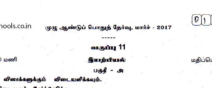 Tamil Nadu State Board Plus one 2017 annual exam question