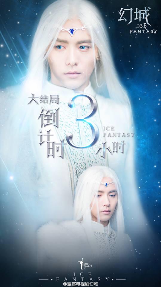 Ma Tianyu Ice Fantasy