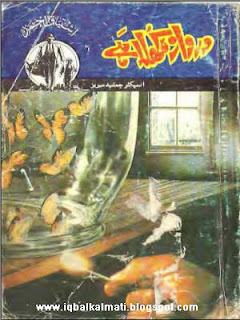 Darwaza Khula Hay Novel by Isthiaq Ahmed PDF