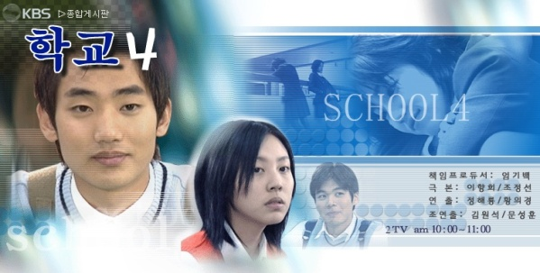 Sinopsis School 4 / Hakgyo 4 / 학교4 (2001) - Serial TV Korea