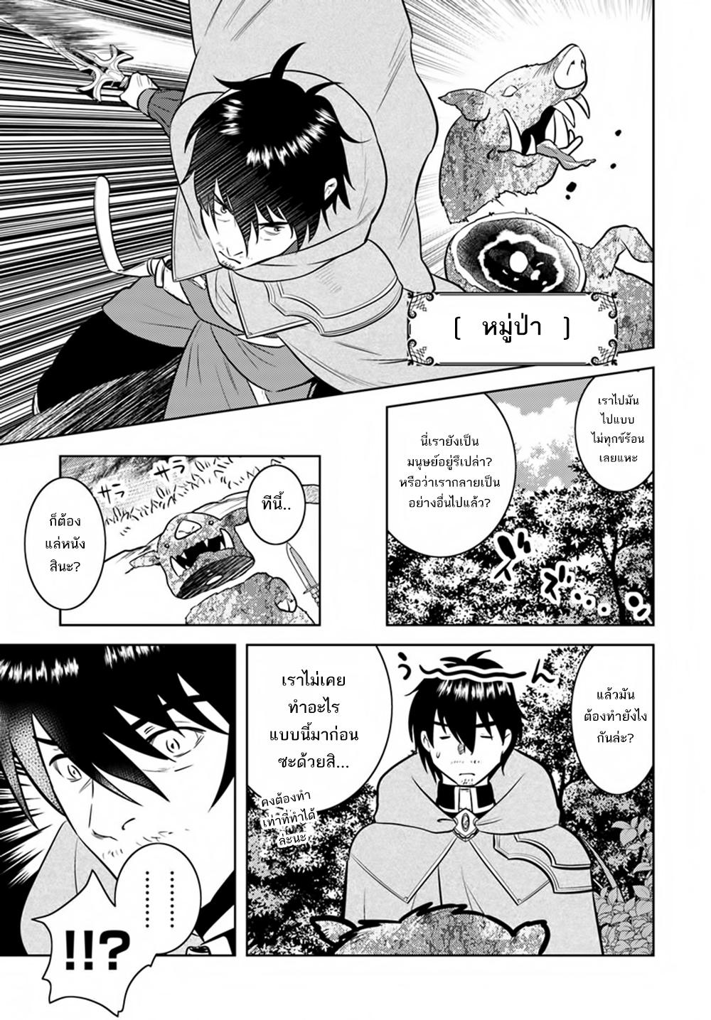 อ่านการ์ตูน Arafoo Kenja no Isekai Seikatsu Nikki ตอนที่ 2 หน้าที่ 6