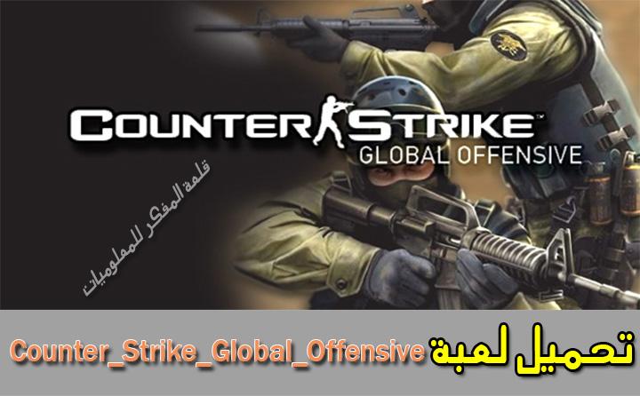 تحميل لعبة Counter Strike Global Offensive الجديده والعملاقه مجاناً برابط مباشر لجميع الاجهزة - كونترا استريك