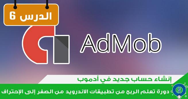 الدرس السادس: إنشاء حساب جديد في أدموب AdMob
