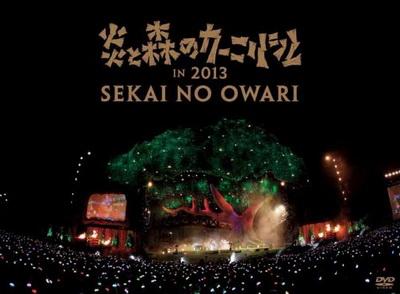 [TV-SHOW] 炎と森のカーニバル in 2013 (2014/04/09)
