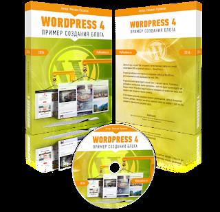 Wordpress только для блогов?