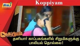 Koppiyam 25-08-2018 Unmaiyum Pinnaniyum   Raj Television