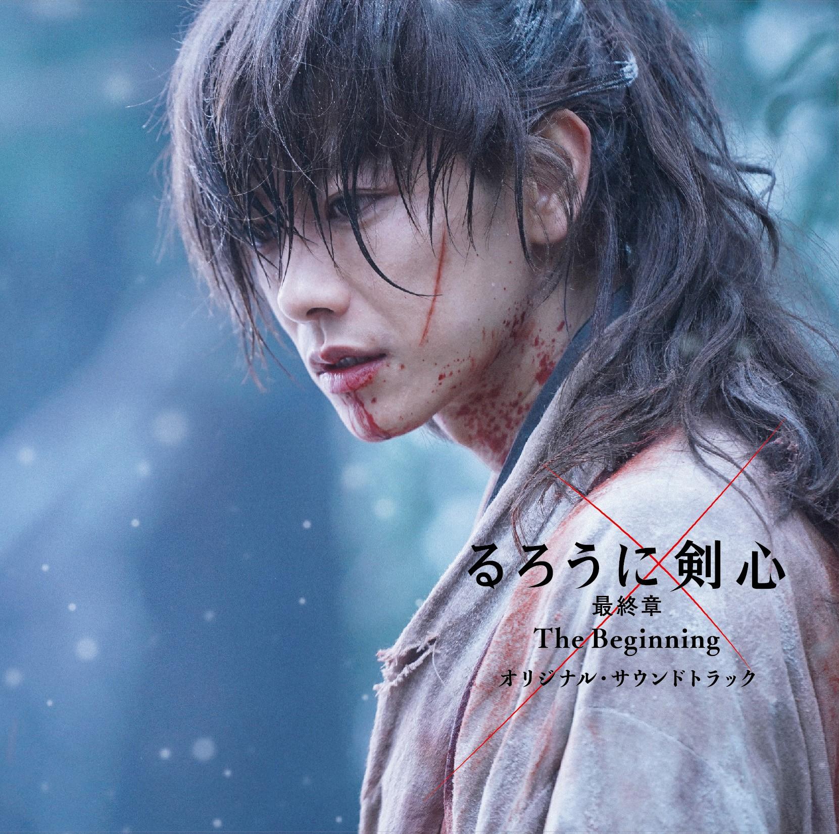 るろうに剣心 The Beginning オリジナル・サウンドトラック
