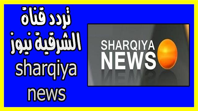 تردد قناة الشرقية نيوز 2019 sharqiya news