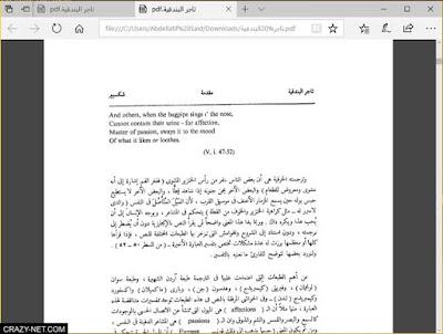 كيف استخراج الكتابة من ملف PDF بطريقتين بدون برامج