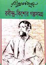 রবীন্দ্রনাথ ঠাকুরের কিশোর গল্পসমগ্র - রবীন্দ্রনাথ ঠাকুর Rabindranath Tagore Kishor Galpo Shamagra pdf