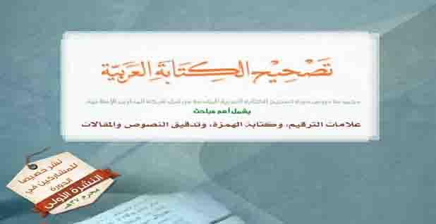 تحميل كتاب التصحيح اللغوي والنحوي pdf