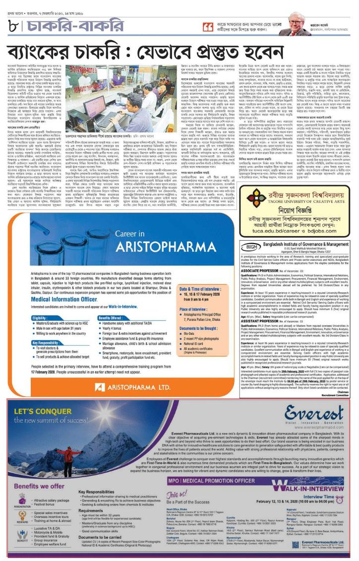 প্রথম আলো চাকরি বাকরি ৭ ফেব্রুয়ারি ২০২০ - prothom alo chakri bakri 7/02/2020