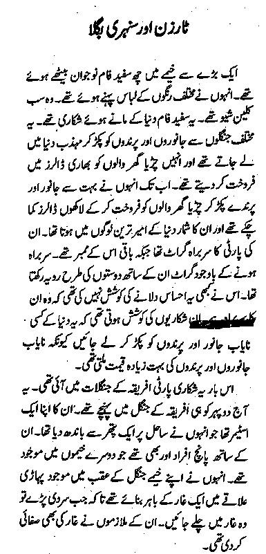 Kahani bachon pdf books in text ki urdu