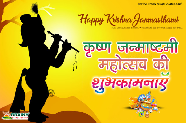 Hindi Krishnashtami greetings, sri krishna janmashtami wallpapers quotes, best messages on krishnashtami