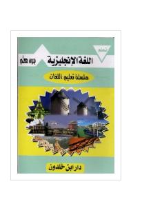 كتاب تعلم اللغة الإنجليزية بدون معلم pdf