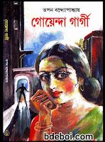 গোয়েন্দা গার্গী - তপন বন্দ্যোপাধ্যায় Goyenda Gargi by Tapan Bandopadhyay pdf