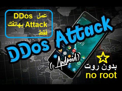 عمل DDos Attack بهاتفك الأندرويد باستخدام تطبيق termux