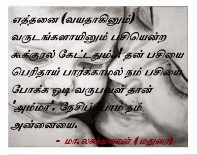 Vairamuthu Kavithaigal In Tamil Pdf