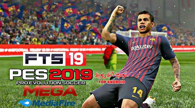 تحميل لعبة كرة القدم FTS 19 Mod PES 2019 مهكرة بآخر