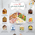 إليك 10 نصائح لإفطار صحيّ في شهر رمضان 2019