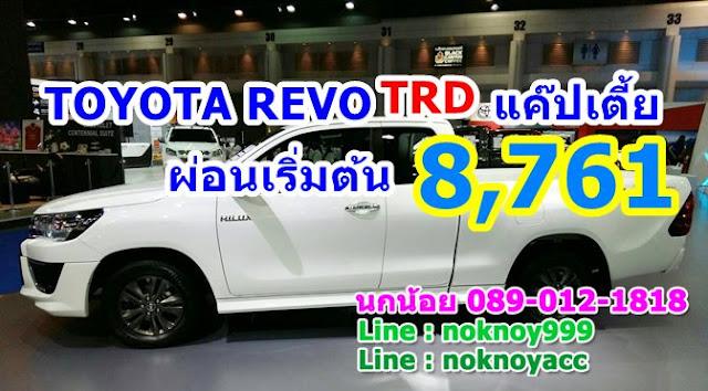 TOYOTA REVO TRD