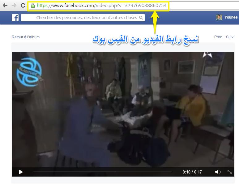 طريقة تحميل فيديو من الفيس بوك 2015